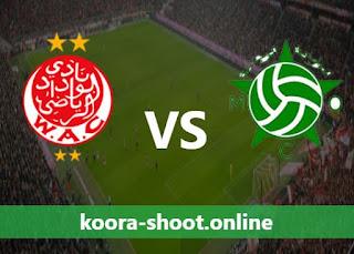 بث مباشر مباراة الوداد الرياضي ومولودية وجدة اليوم بتاريخ 14/07/2021 الدوري المغربي
