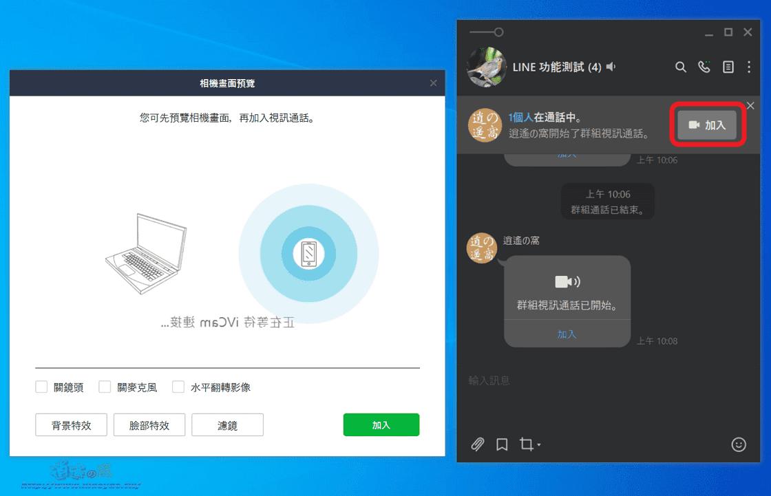 iVCam 軟體就能將智慧型手機當成 Windows 電腦的網路視訊鏡頭