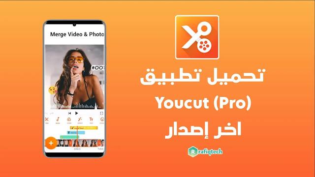 تحميل برنامج Youcut Pro للأندرويد اخر اصدار