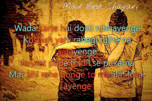 friendship image, dosti image, friendship shayari image,hindi shayari dosti image