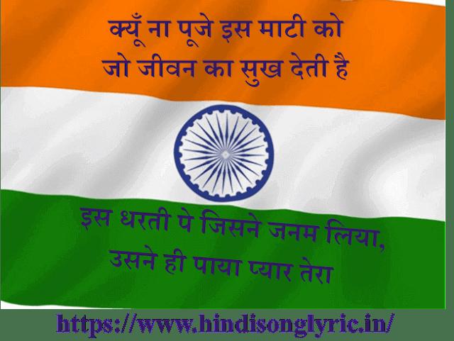 उपकार I मेरे देश की धरती लिरिक्स  I मनोज कुमार