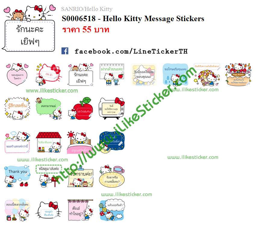 Hello Kitty Message Stickers
