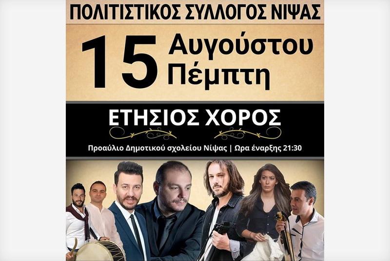 Ετήσιος χορός του Πολιτιστικού Συλλόγου Νίψας