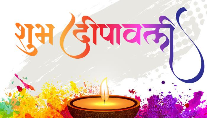 Happy Diwali Wishes & Images 2020 in hindi