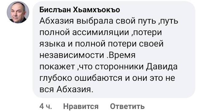 Абхазия все дальше отдаляется от народов Северного Кавказа