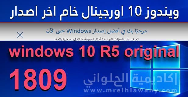 النسخه الاورجينال الخام لويندوز 10-1809|download windows 10 R5 original final version
