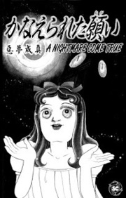 Wish Fulfillment Manga