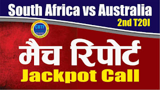 Today Match Prediction South Africa vs Australia 2nd T20 100% Sure