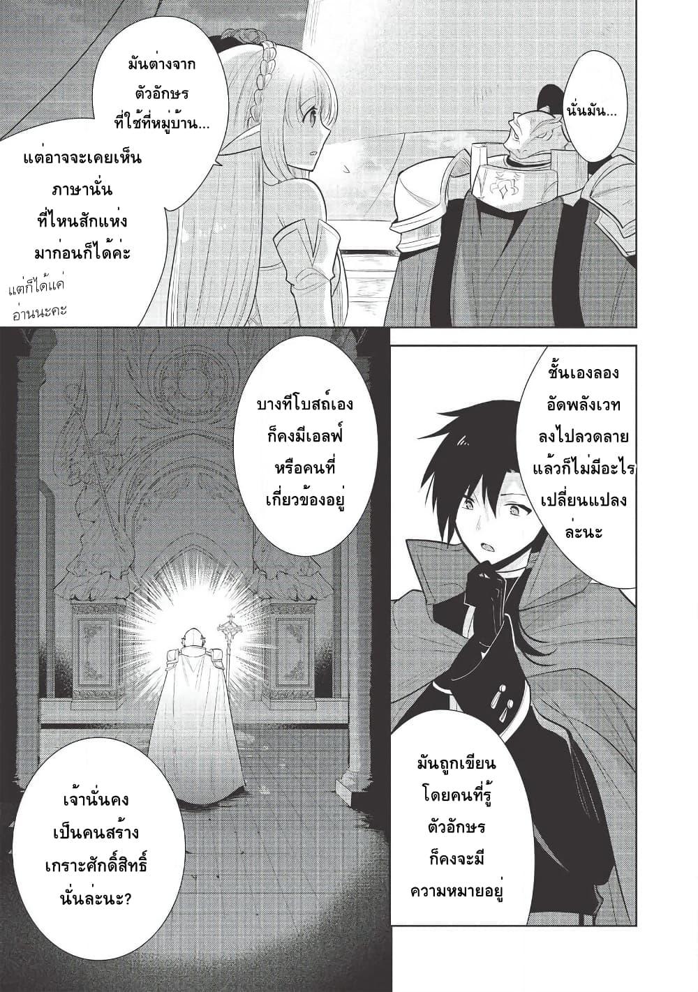 อ่านการ์ตูน Maou no Ore ga Dorei Elf wo Yome ni Shitanda ga Dou Medereba Ii ตอนที่ 27 หน้าที่ 18