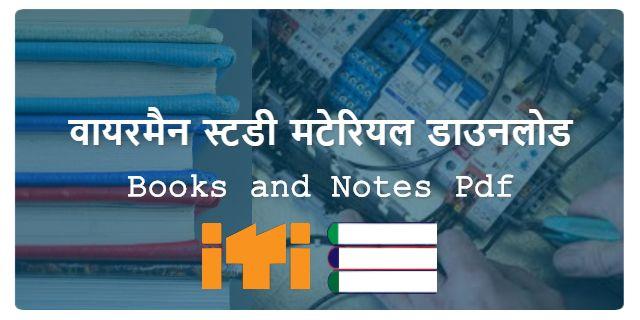 ITI Wireman Books pdf Download