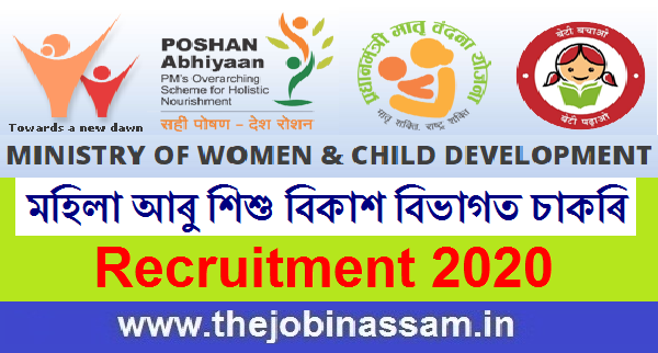 Ministry of Women and Child Development Recruitment 2020