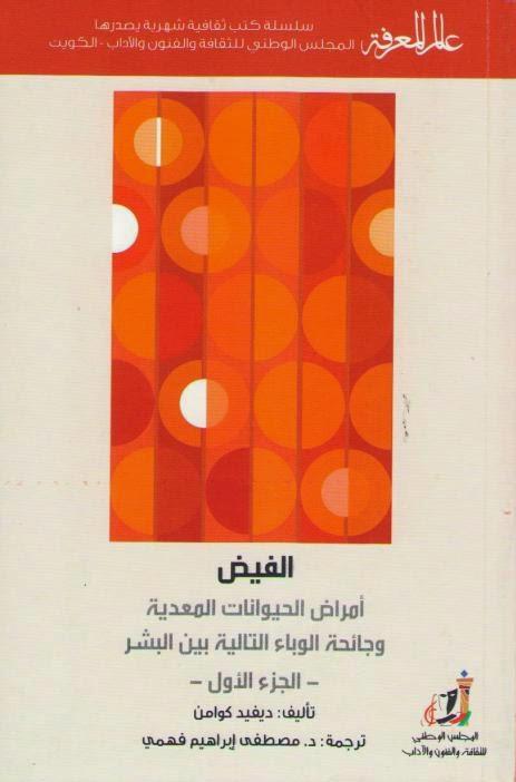 كتاب امراض الحيوانات وعلاجها pdf
