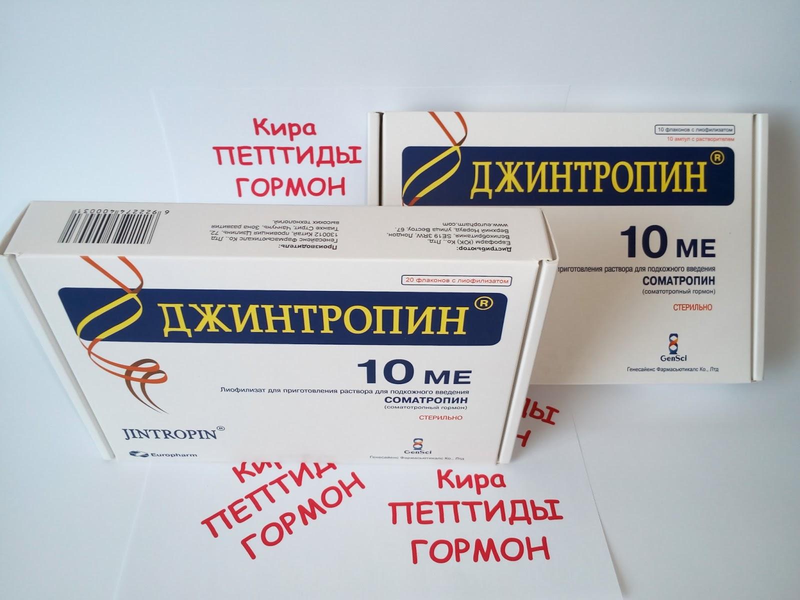 Джинтропин .официальный дистрибьютор тритрен или ацетат