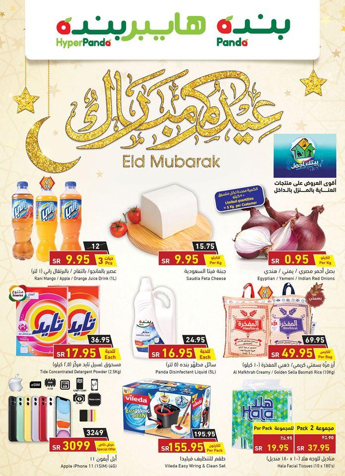 عروض بنده السعودية اليوم 13 مايو حتى 19 مايو 2020 عيدكم مبارك — مسودة