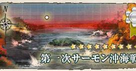 夜間突入!敵上陸部隊を叩け! | そして有機体は黄昏へ向かう。