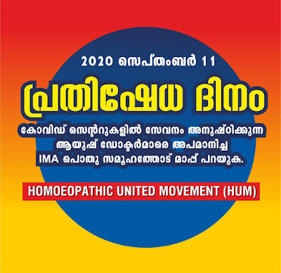 Homoeopaths across Kerala to protest against IMA comments