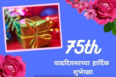 75th birthday wishes in marathi