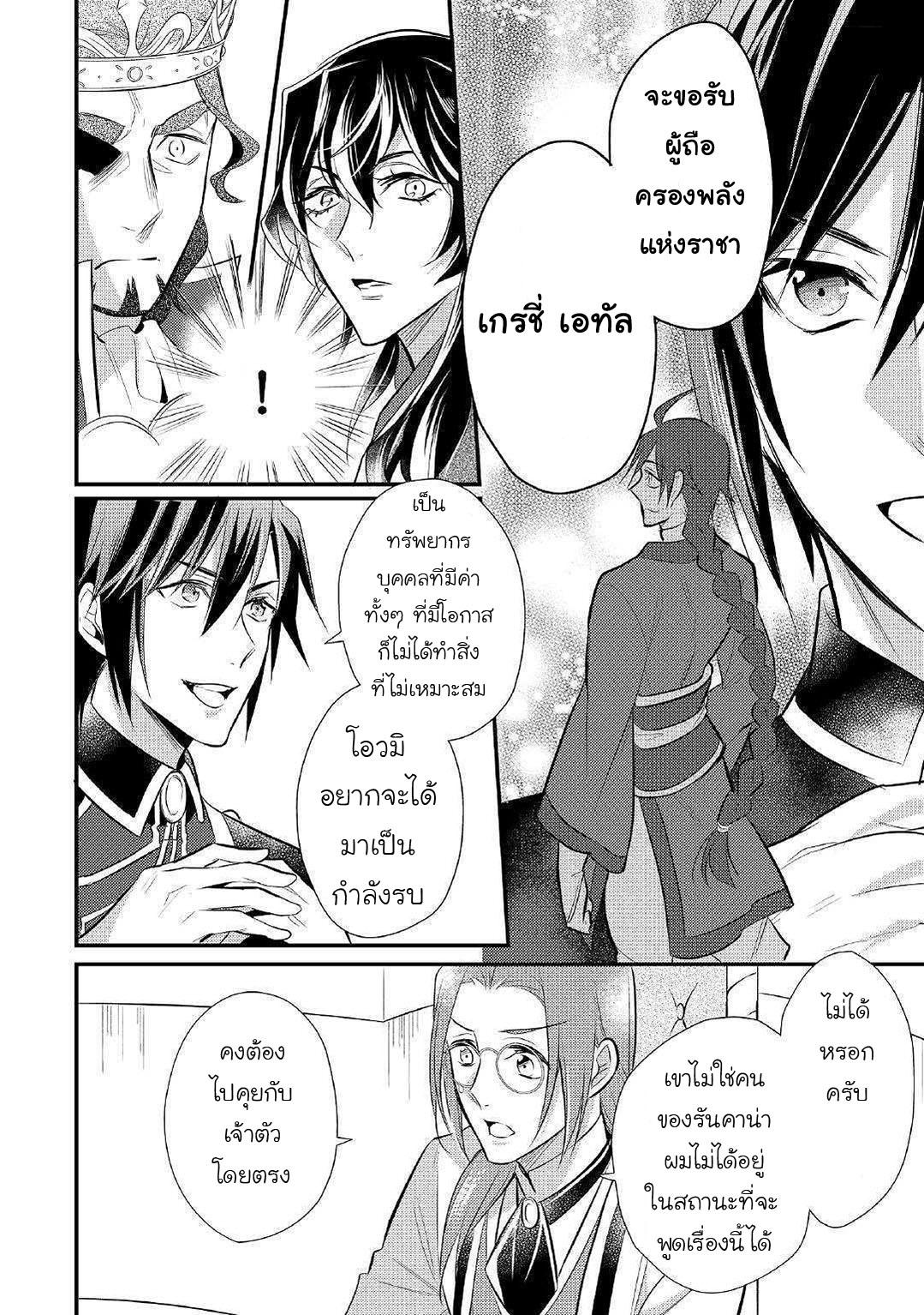 อ่านการ์ตูน Daites Ryou Koubouki ตอนที่ 26 หน้าที่ 29