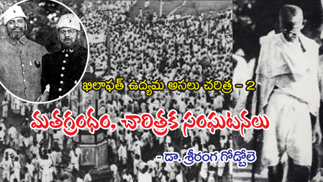 Khilafat Movement: Religious Scripture, Historical Events - ఖిలాఫత్