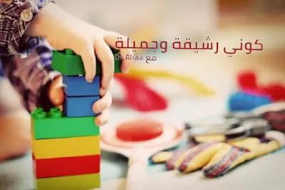 9 أنشطة في المنزل تساعد الآباء  في تربية الأبناء وتنمية مهاراتهم.