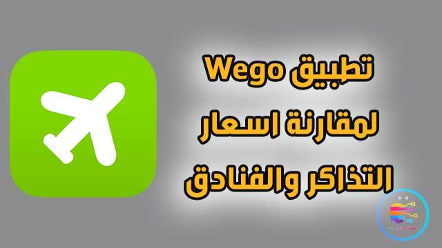 تطبيق Wego لمقارنة اسعار التذاكر والفنادق