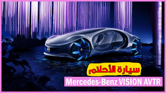 مرسيدس تكشف عن سيارت الاحلام Vision AVTR