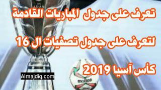 جدول مباريات كاس اسيا 2019
