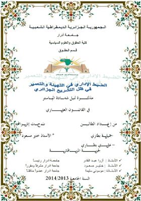 مذكرة ماستر: الضبط الإداري في التهيئة والتعمير في ظل التشريع الجزائري PDF