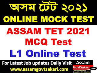 Assam TET Online MCQ Test
