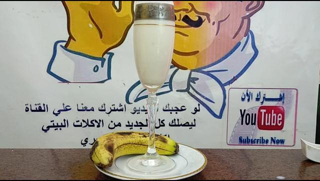 طريقة عمل عصير موز بالحليب الشيف محمد الدخميسي