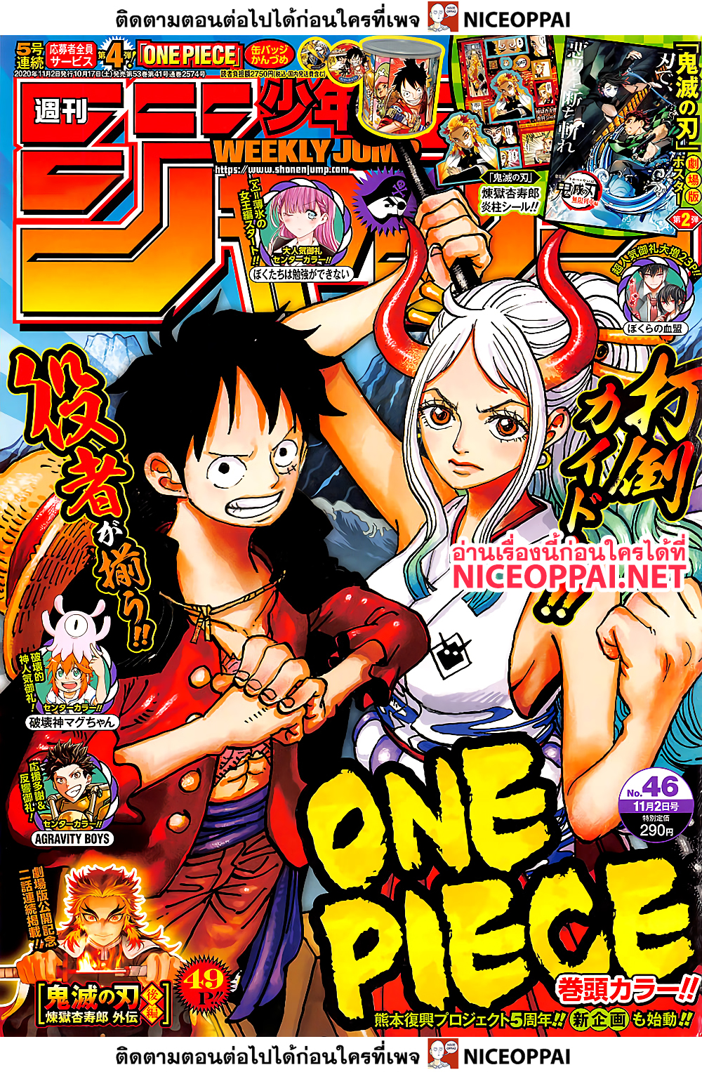 One Piece 992 TH