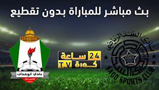 مشاهدة مباراة السد القطرى والوحدات الاردني بث مباشر اليوم دوري أبطال آسيا
