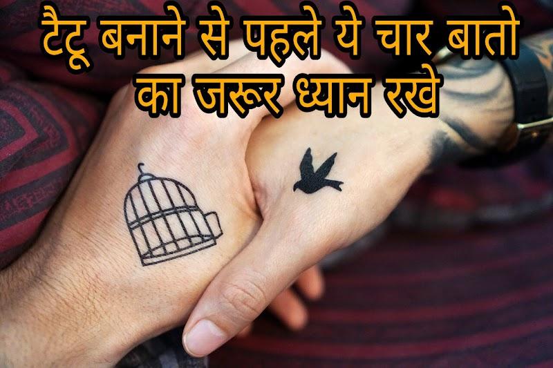 Tattoo banane se pehle ye 4 baato k jarur dhyaan rakhe in Hindi