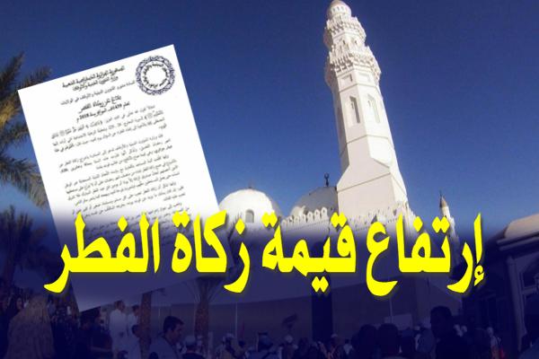 إرتفاع قيمة زكاة الفطر .. وجمعها إجباريا في المساجد