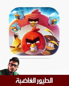 تنزيل لعبة Angry Birds,تنزيل Angry Birds,تحميل لعبة Angry Birds,تحميل Angry Birds,تنزيل لعبة الطيور الغاضبة,تنزيل لعبة الطيور الغاضبة Angry Birds,تحميل لعبة الطيور الغاضبة,