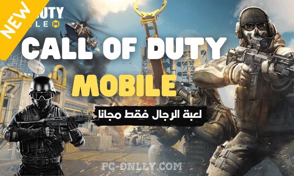 تنزيل وتشغيل أفضل لعبة علي هواتف اندرويد الشهيرة Call of Duty