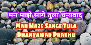 मन माझे सांगे तुला धन्यवाद प्रभु | Man Maza Sange Tula Dhanyawad Prabhu | Marathi Jesus Song WIth Lyrics, jeshu song, jesus song, jesus video, jesus video song, jesus song marathi, yeshu khrist song, yeshu khristache geet