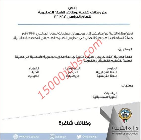 اعلان وظائف وزارة التربية الكويتية