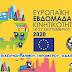 Δράσεις συμμετοχής του Δήμου Ξηρομέρου στη Ευρωπαϊκή Εβδομάδα Κινητικότητας (ΕΕΚ)