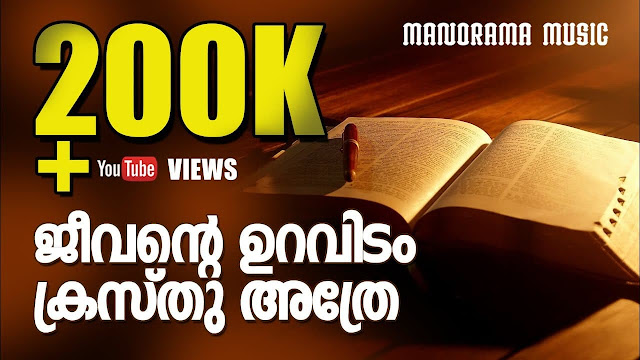 Jeevante Uravidam Christhuvathre Lyrics | Malayalam Christian Song