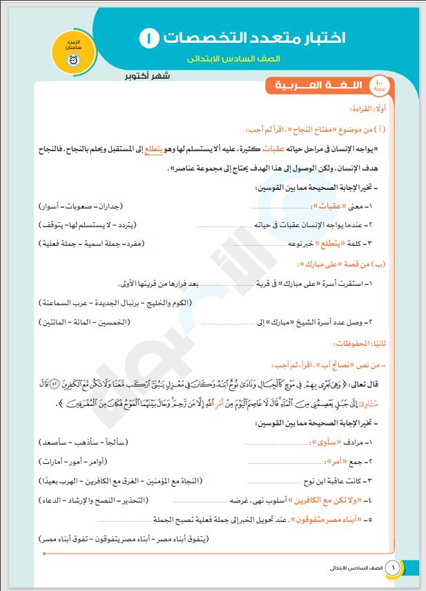 10 نماذج امتحانات الأضواء(عربى & لغات) متعدد التخصصات للمرحلة الإبتدائية الترم الأول 2021
