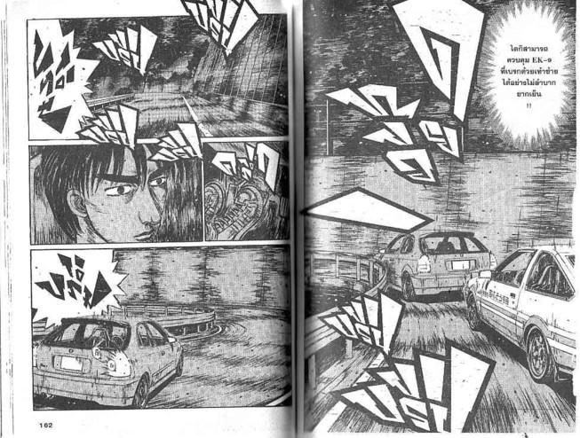 Initial D - หน้า 80