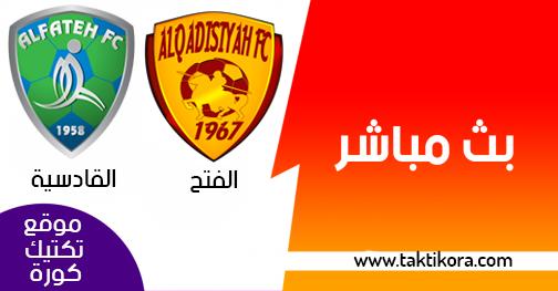 مشاهدة مباراة الفتح والقادسية بث مباشر لايف 27-01-2019 الدوري السعودي