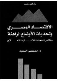 كتاب: الاقتصاد المصري وتحديات الأوضاع 1.PNG