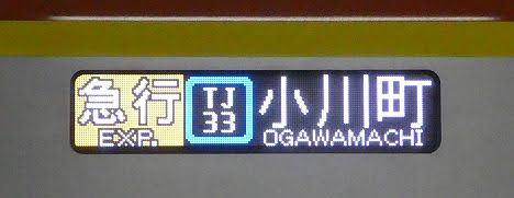 東急東横線 副都心線・東武東上線直通 急行 小川町行き5 東京メトロ10000系FCLED