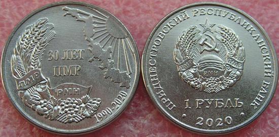 Transnistria 1 ruble 2020 - 30th Anniversary of the PMR