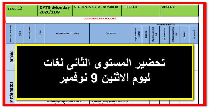 تحضير المستوى الثانى لغات ليوم الاثنين 9 نوفمبر