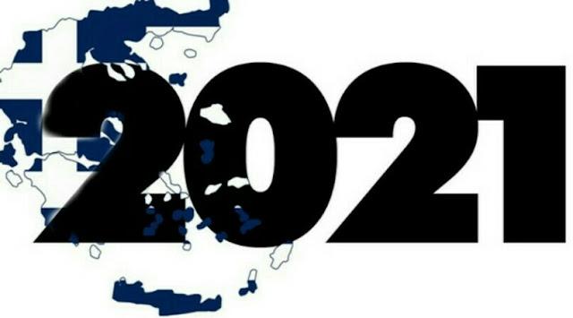 Αποτέλεσμα εικόνας για 2021 200 ΧΡΌΝΙΑ