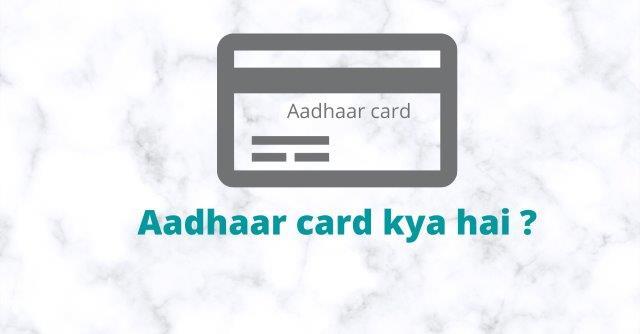 Aadhaar card kya hai ? Aadhaar Card का क्या फायदा है? How to Download Aadhar Card?