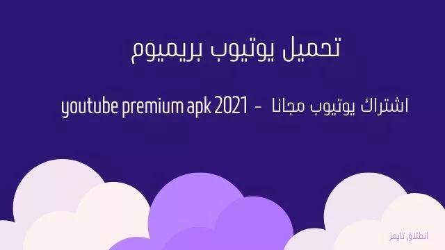 اشتراك يوتيوب مجانا